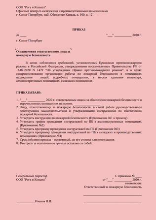 Пакет основной организационно-распорядительной документации для офиса с производством и складом