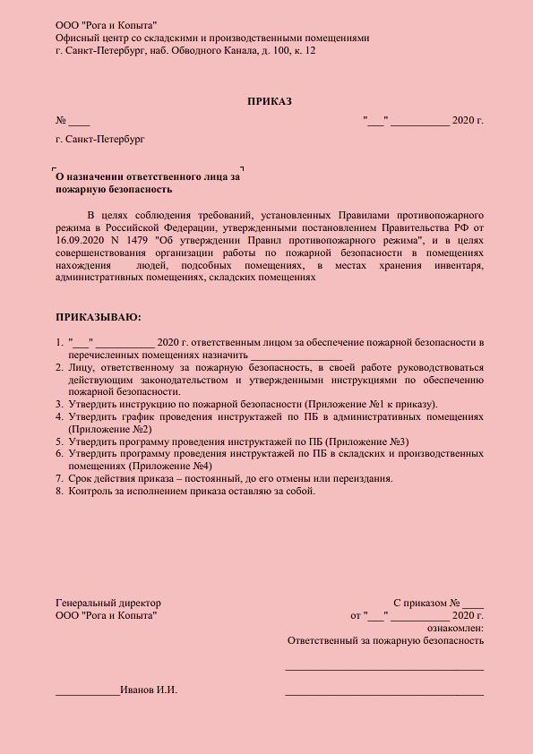 paket-dokumentov-po-pozharnoj-bezopasnosti