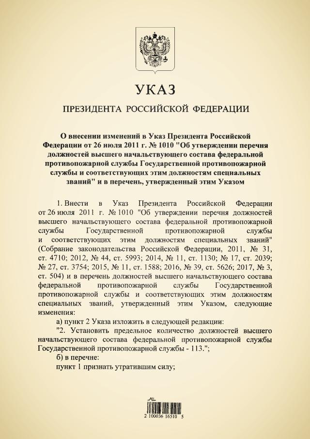 ukaz-prezidenta-rossijskoj-federacii-ot-04-06-2018-287