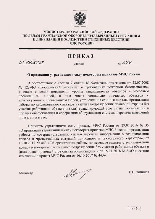prikaz-mchs-rossii-374-ot-05-09-2018-o-priznanii-utrativshim-silu-nekotorykh-prikazov-mchs-rossii