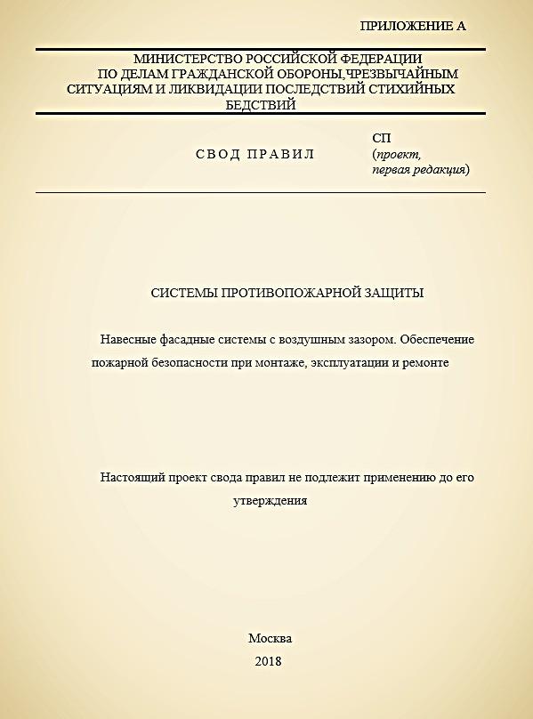 proekt-pervoj-redakcii-sp-navesnye-fasadnye-sistemy-s-vozdushnym-zazorom-obespechenie-pozharnoj-bezopasnosti-pri-montazhe-ehkspluatacii-i-remonte