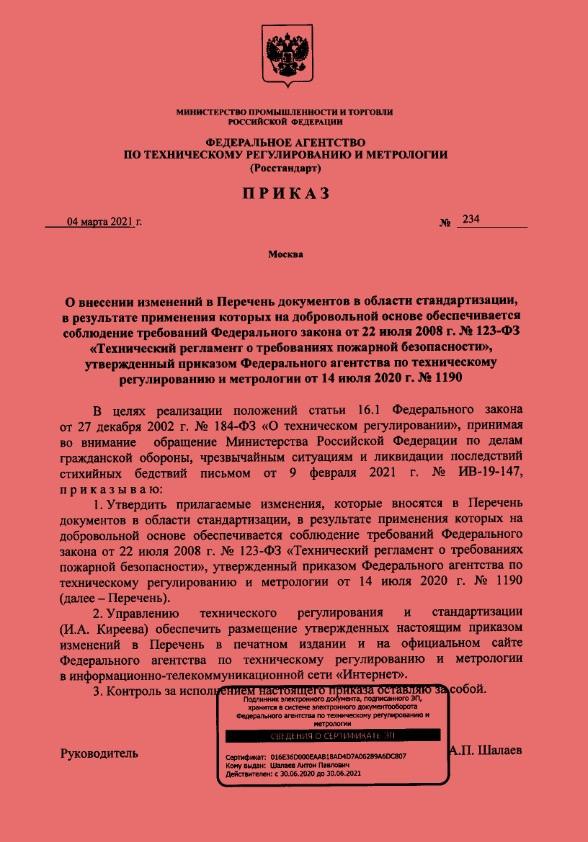 Prikaz_rosstandart_234_OT_04_03_2021
