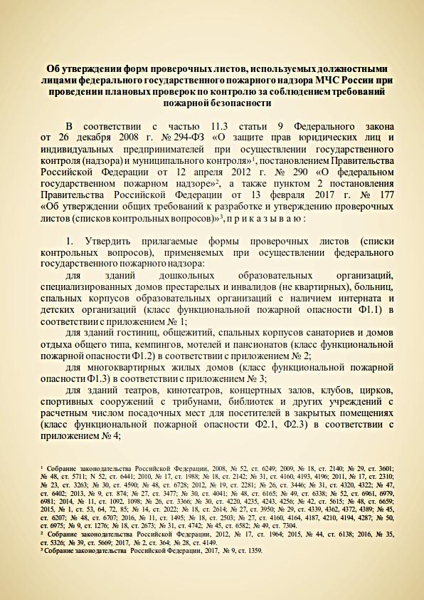 prikaz-po-proverochnym-listam-obshchij-28042018