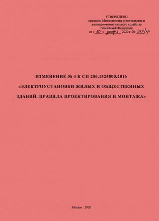 Изменение №4 к СП 256.1325800.2016