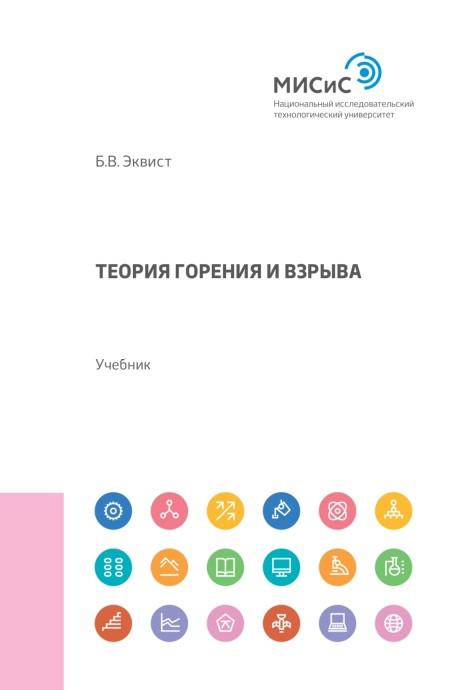 ehkvist-bv-teoriya-goreniya-i-vzryva