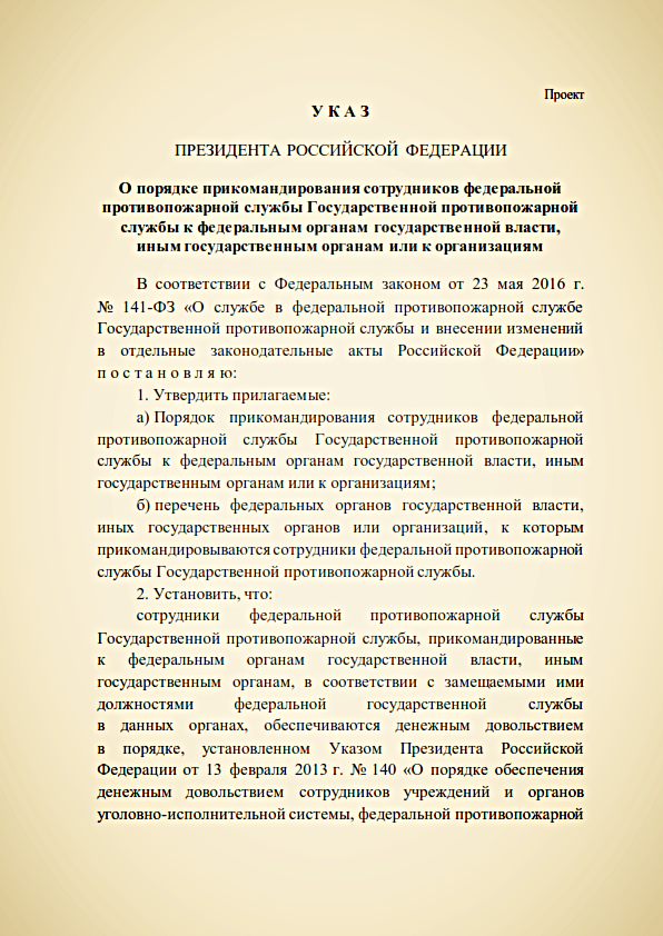 proekt-ukaza-prezidenta-rossijskoj-federacii-o-poryadke-prikomandirovaniya-sotrudnikov-federalnoj-protivopozharnoj-sluzhby-gosudarstvennoj-protivopozharnoj-sluzhby