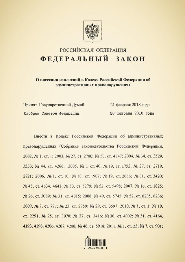 federalnyj-zakon-ot-07032018-№-42-fz