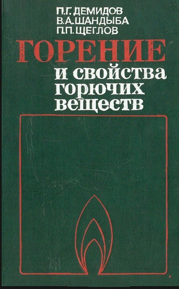 demidov_shandyba_shcheglov_gorenie_i_svojstva_goryuchih_veshchestv
