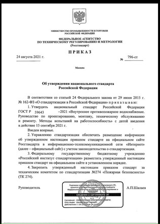 Новая нормативная документация зарегистрирована в Росстандарте (pdf)