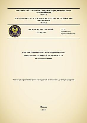 Специалистами ФГБУ ВНИИПО МЧС России разработаны первые редакции следующих проектов межгосударственн
