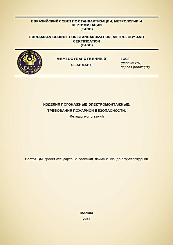 gost-izdeliya-pogonazhnye-ehlektromontazhnye-trebovaniya-pozharnoj-bezopasnosti-metody-ispytanij_001
