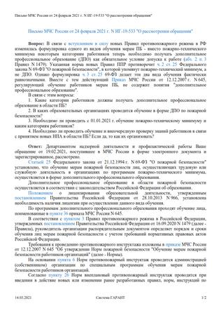 """Письмо МЧС России от 24 февраля 2021 г N ИГ 19 533 """"О ДПО вместо ПТМ"""""""