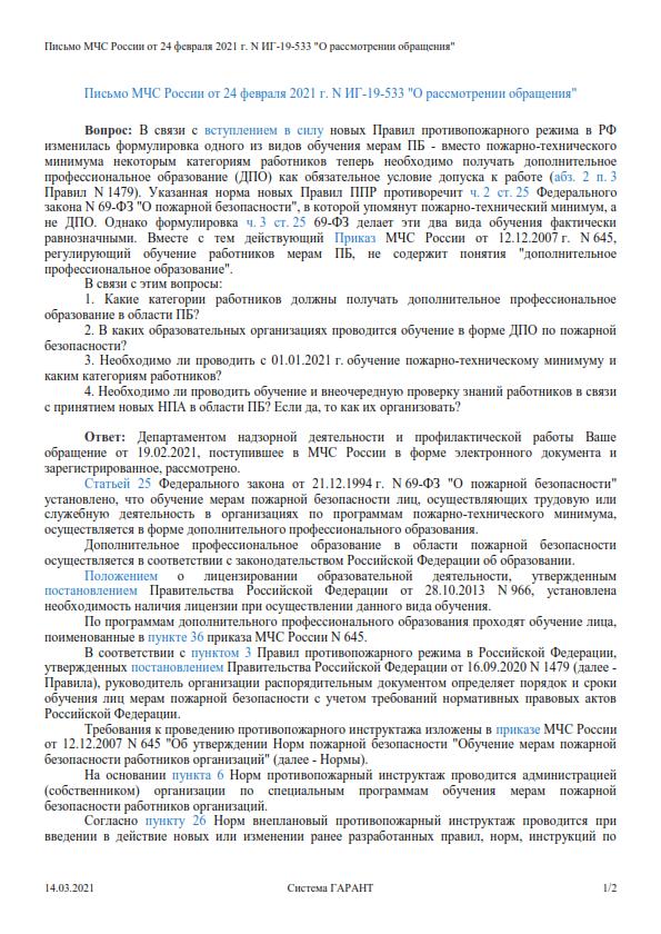 pismo-mchs-rossii-ot-24-fevralya-2021-g-n-ig-19-533-o-dpo-vmesto-ptm