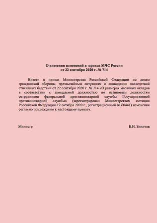 """Проект """"О внесении изменений в приказ МЧС России № 714 от 22.09.2020 г."""