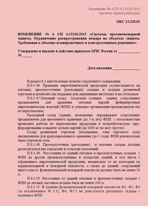Разработана первая редакция проекта изменения № 4 СП 4.13130.2013