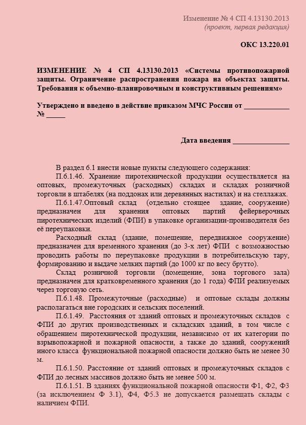 proekt-izmeneniya-№-4-sp-4131302013