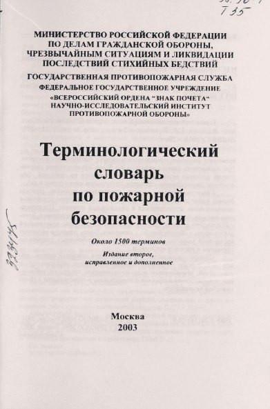 vasilev_m_s_borodina_n_v_terminologicheskiy_spravochnik_po_pozharnoy_bezopasnosti