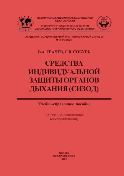 agps-mchs-sredstva-individualnoj-zashchity-organov-dykhaniya