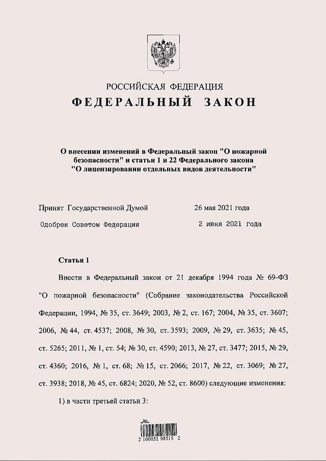 Федеральный закон от № 168-ФЗ от 11.06.2021