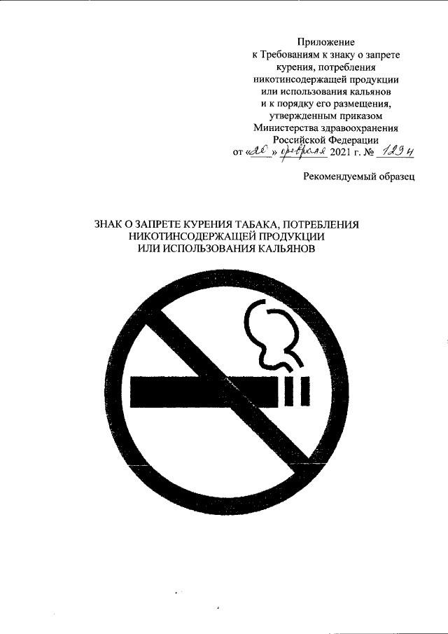 prikaz-ministerstva-zdravookhraneniya-rossijskoj-federacii-ot-20022021-№-129n