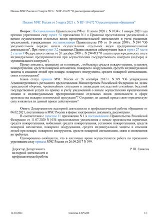 Письмо МЧС России от 5 марта 2021 г. N ИГ-19-672