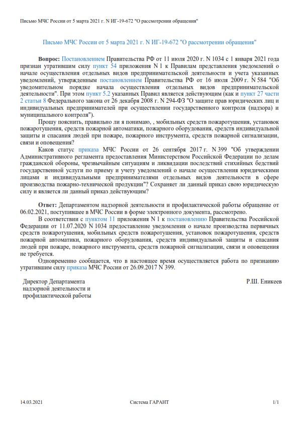 pismo-mchs-rossii-ot-05032021-g-n-ig-19-672