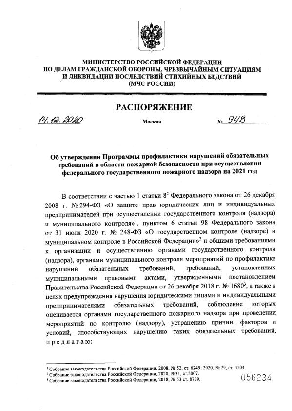 Распоряжение МЧС России от 14.12.2020 № 948