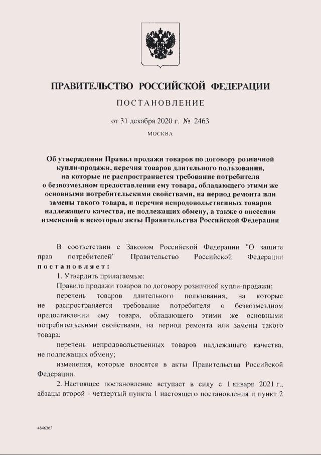 Постановление Правительства Российской Федерации от 31.12.2020 № 2463