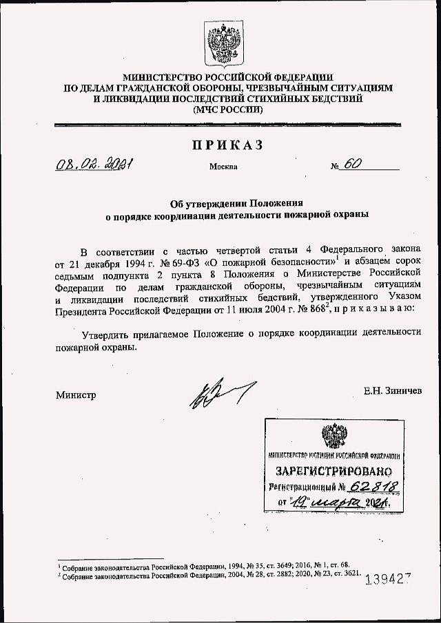 prikaz-mchs-60-ще-08-02-2021