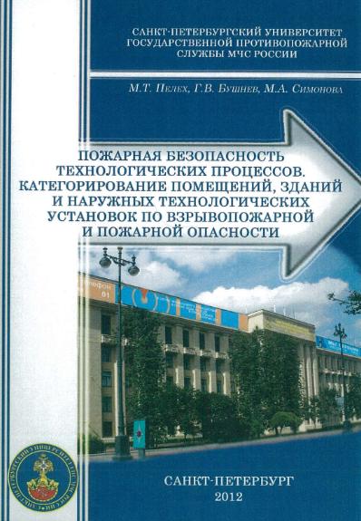 pelekh_m_t_bushnev_g_v_simonova_m_a_pozharnaya_bezopasnost