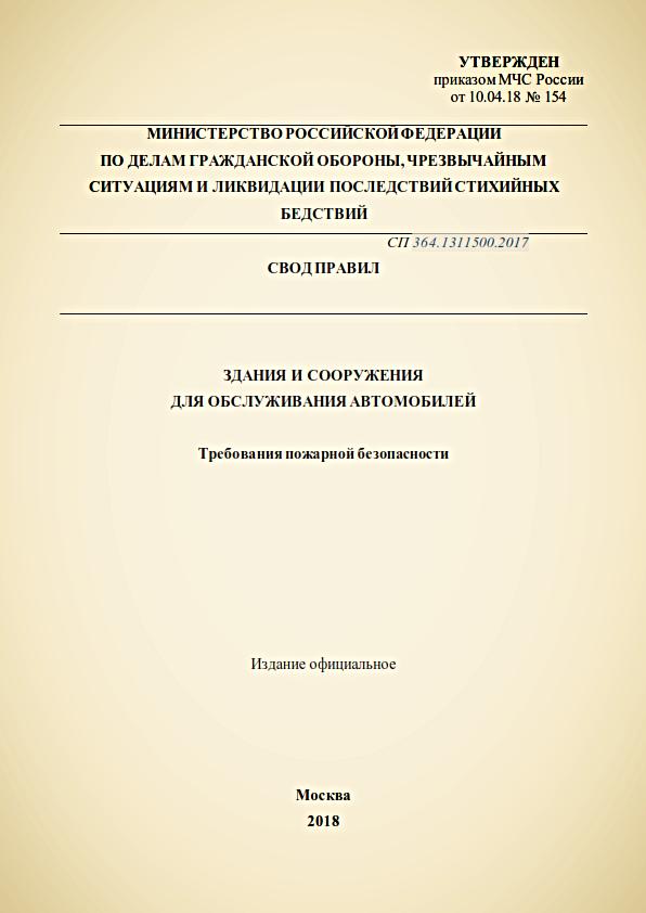 sp-364-1311500-2017-zdaniya-i-sooruzheniya-dlya-obsluzhivaniya-avtomobilejtrebovaniya-pozharnoj-bezopasnosti