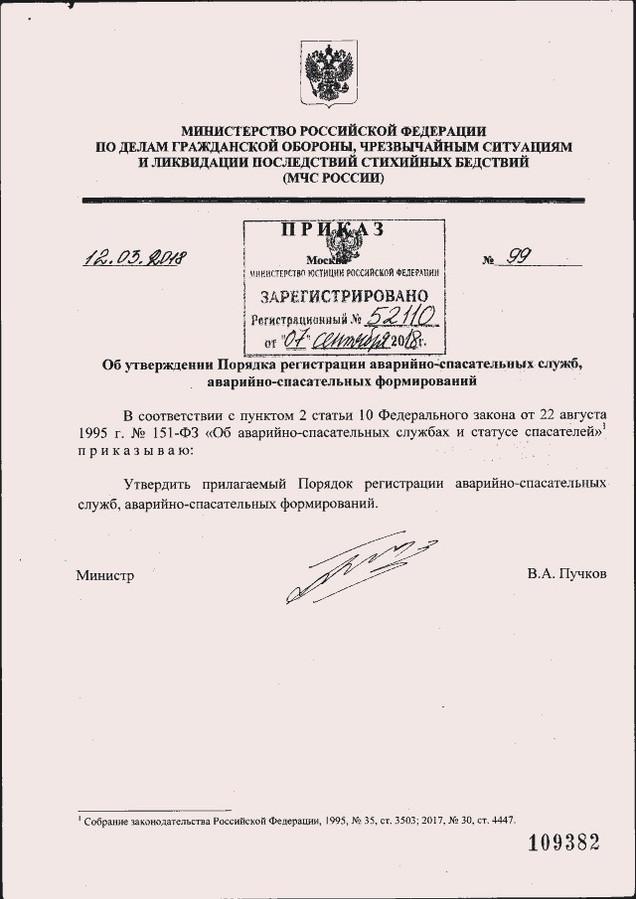 Приказ Министерства Российской Федерации по делам гражданской обороны, чрезвычайным ситуациям и ликв
