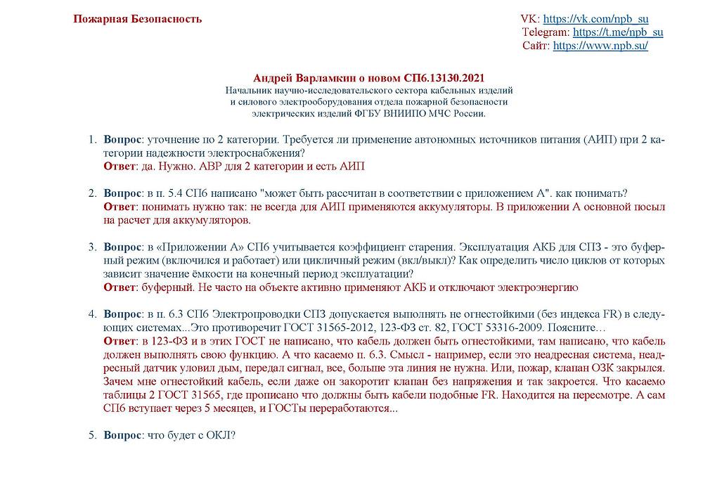 andrej-varlamkin-sp6-13130-2021-voprosy-otvety