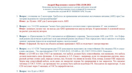 Вопросы и ответы Андрей Варламкина о новом СП6.13130.2021