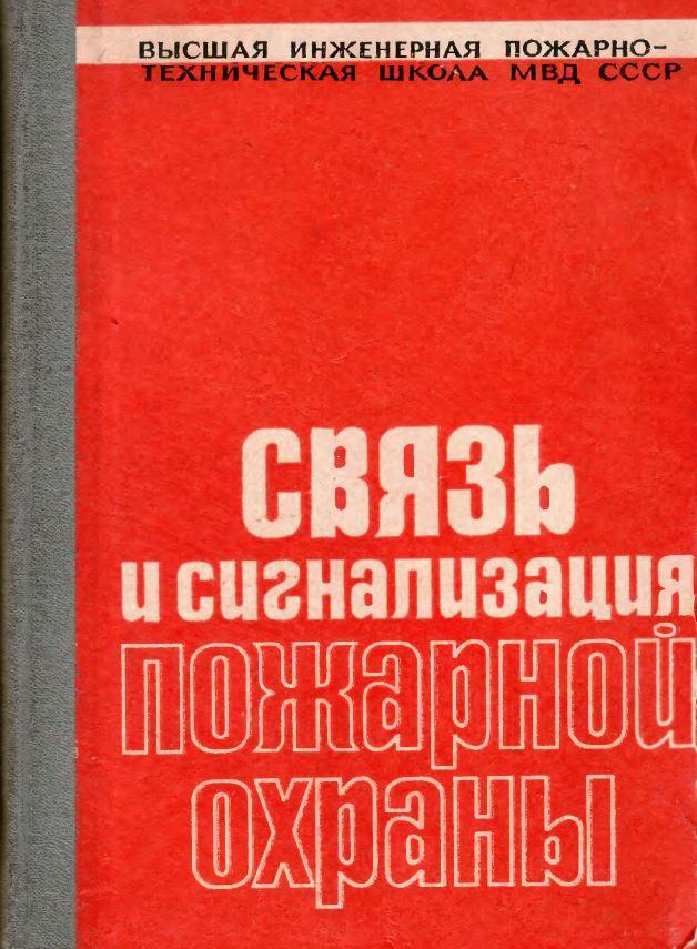 sharovar_f_i_melik_adamov_m_l_terekhin_a_a_svyaz_i_signaliza