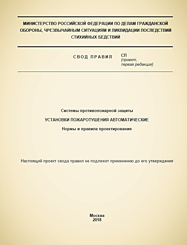 proekt-sp-sistemy-protivopozharnoj-zashchity-ustanovki-pozharotusheniya-avtomaticheskie-normy-i-pravila-proektirovaniya