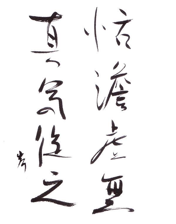 calligraphy .jpg