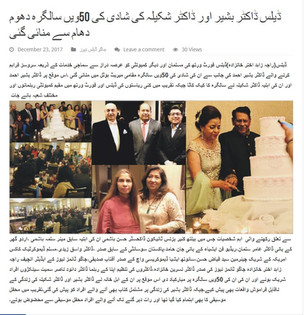 Basheer And Shakila Ahmed Celebrated 50th Wedding Anniversary