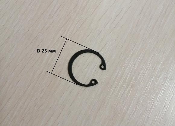 Кольцо стопорное D 25мм (внутреннее)
