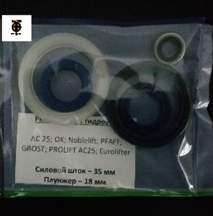 Ремкомплект гидроузла АС (35)(18)