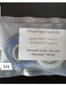 Ремкомплект гидроузла DF (31.5)(18)