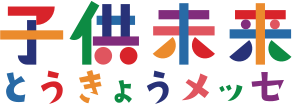 子供未来とうきょうメッセ|親子イベント、ママフェス、東京子育て | 自由が丘ママの会 | 日本