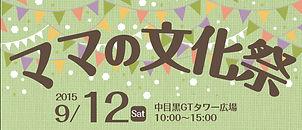 親子イベント、ママフェス、東京子育て | 自由が丘ママの会 | 日本