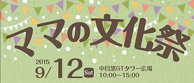 ママの文化祭|親子イベント、ママフェス、東京子育て | 自由が丘ママの会 | 日本