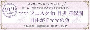 ママフェス雅叙園|親子イベント、ママフェス、東京子育て | 自由が丘ママの会 | 日本