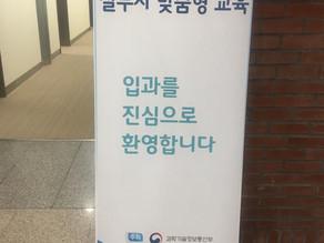 국가과학기술인력개발원 | 트렌드 | 1.5시간
