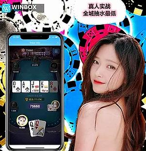 winbox poker casino online.jpeg
