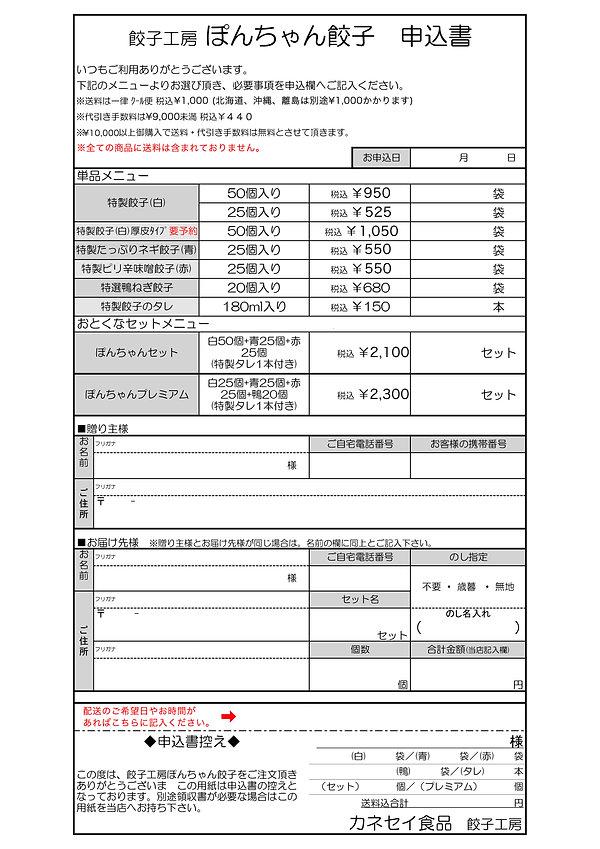 ぽんちゃんFAX2019.04,12.jpg