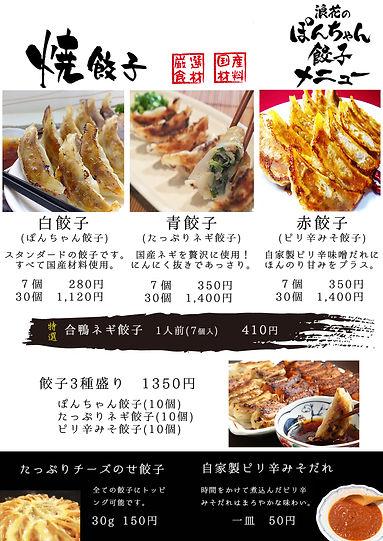 新店舗メニュー.jpg