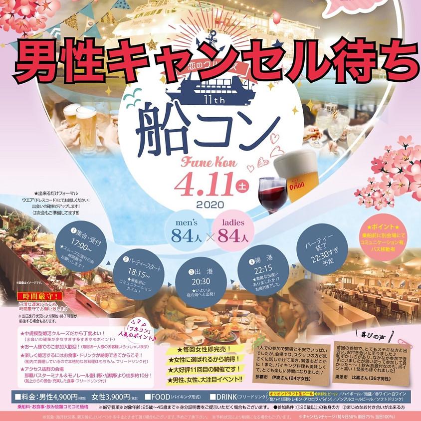 沖縄最大級のレストランシップ「モビーディック号」での恋のナイトクルーズ (1)